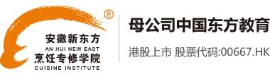 安徽新东方烹饪学院
