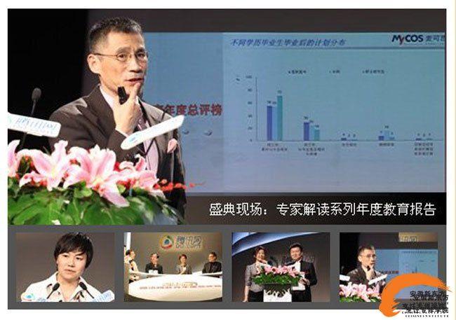 """贺""""新东方烹饪教育""""荣获2011最具影响力职业培训品牌"""