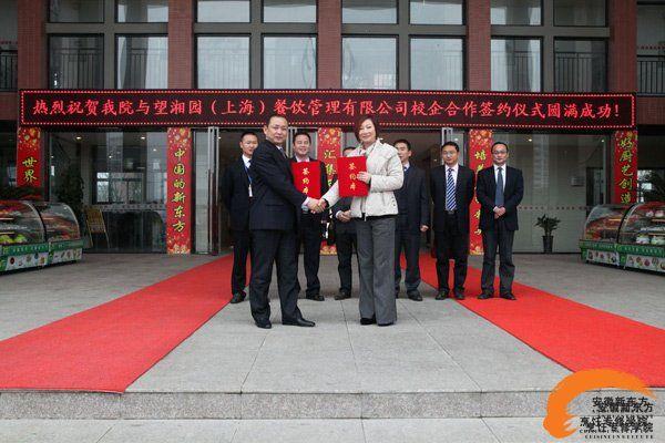 安徽新东方与望湘园校企合作签约仪式