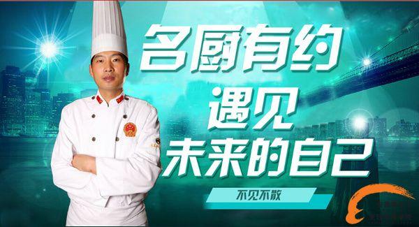 【大师剧透】名厨有约 遇见未来的自己