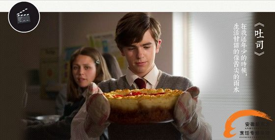 电影的正确打开方式 那些关于美食和电影的故事
