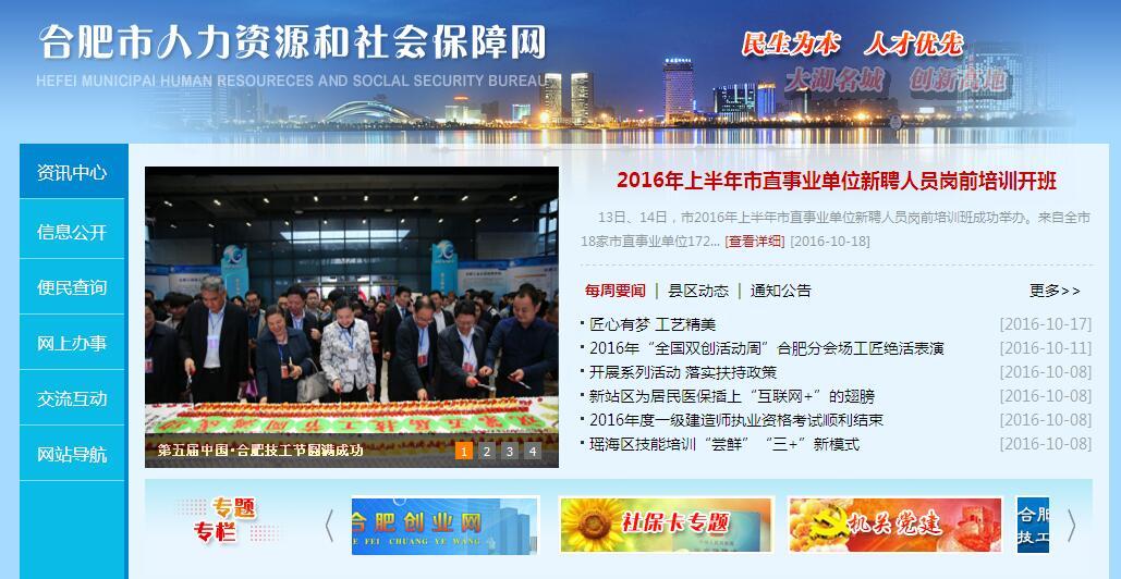 【技工节回顾】省人社厅副厅长孙仁参观安徽新东方技工节