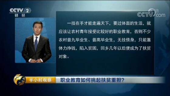 【央视报道】职业教育担起扶贫重担 一技在手致富不愁