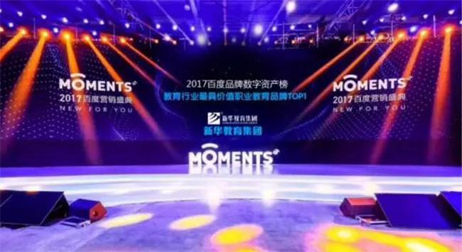 喜讯!新华教育集团荣登百度品牌数字资产榜榜首