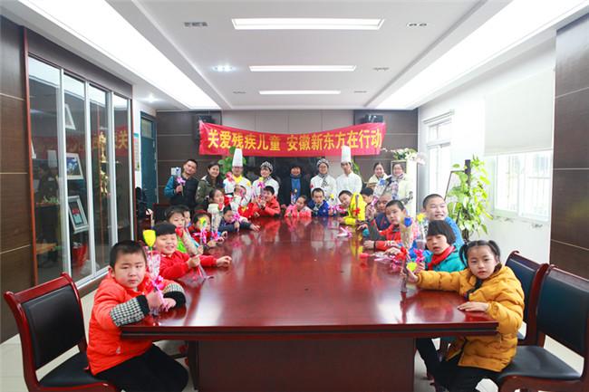 温暖特殊儿童  安徽新东方在行动
