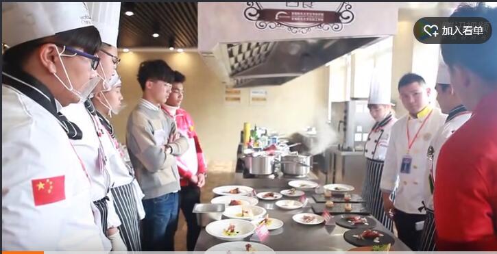 第45届世界技能大赛安徽选拔赛西餐组
