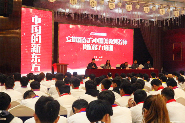 安徽新东方中国美食营养师培训班开班典礼隆重举行