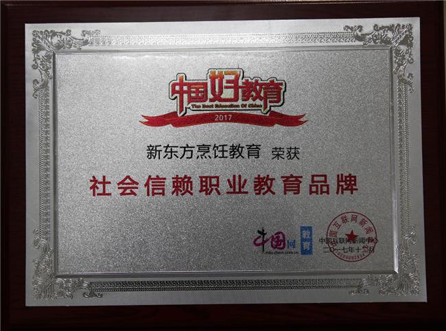 """喜报!新东方烹饪荣获""""社会信赖职业教育品牌"""""""
