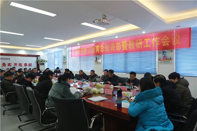 2018年全市技工教育总结表彰会暨教研工作会议圆满举行