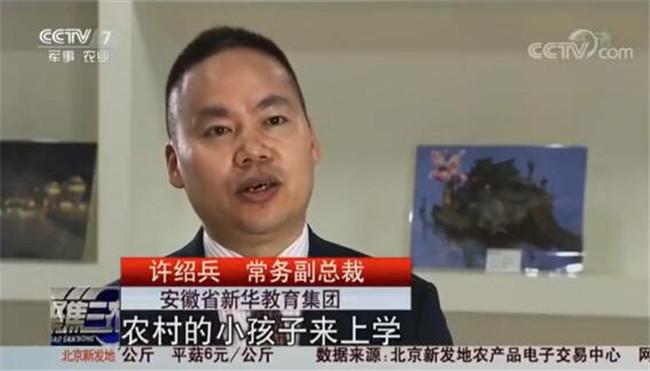 新华教育集团常务副总裁许绍兵接受央视记者采访