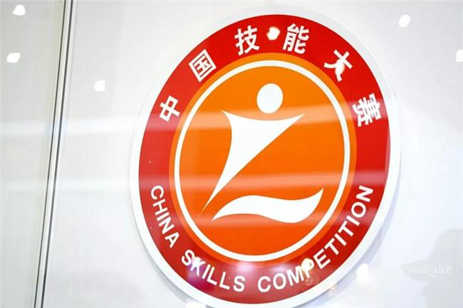 中国技能大赛会徽