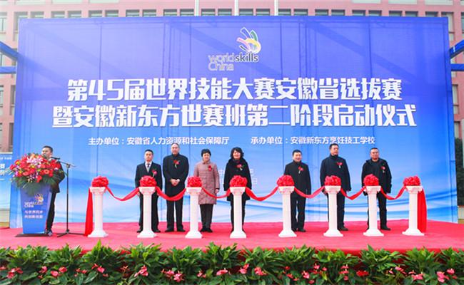 世界技能大赛安徽选拔赛暨安徽新东方世赛班启动仪式现场