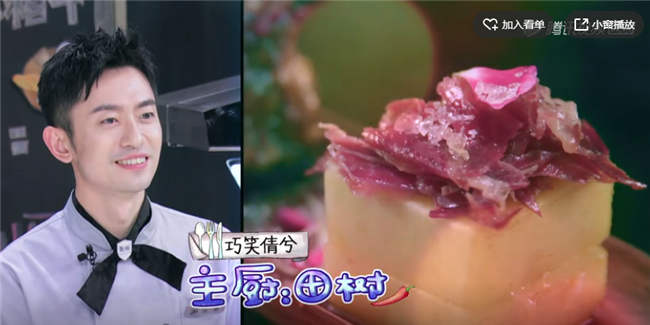 《拜托了,冰箱》:新东方烹饪进修归来,树哥喜摘首金