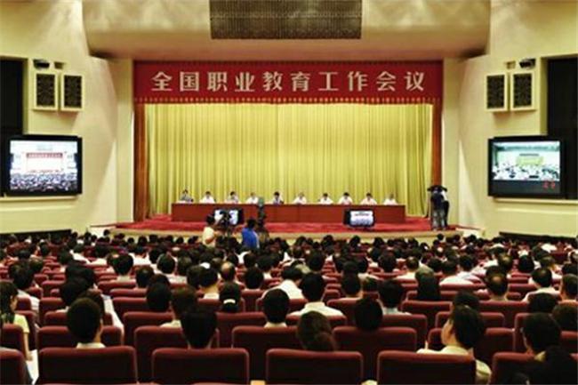 全国职业教育工作会议