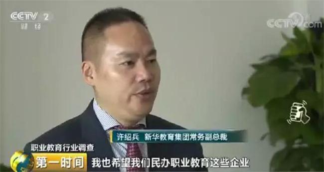央视记者采访新华教育集团常务副总裁许绍兵