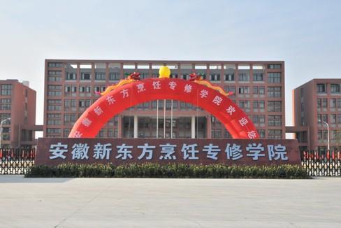 安徽新东方烹饪技工学校