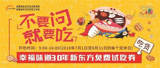 """安徽新东方""""幸福味道30年之美食体验馆""""如约而至!"""