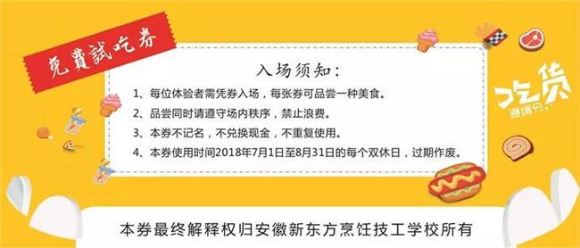 安徽新东方美食体验馆,免费体验各国美食