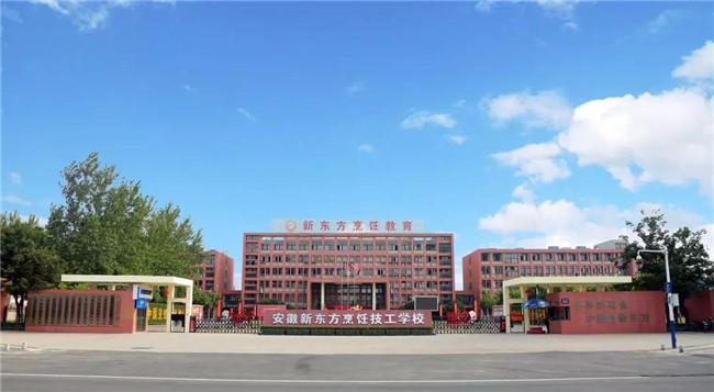 安徽新东方烹饪学校有哪些优势?