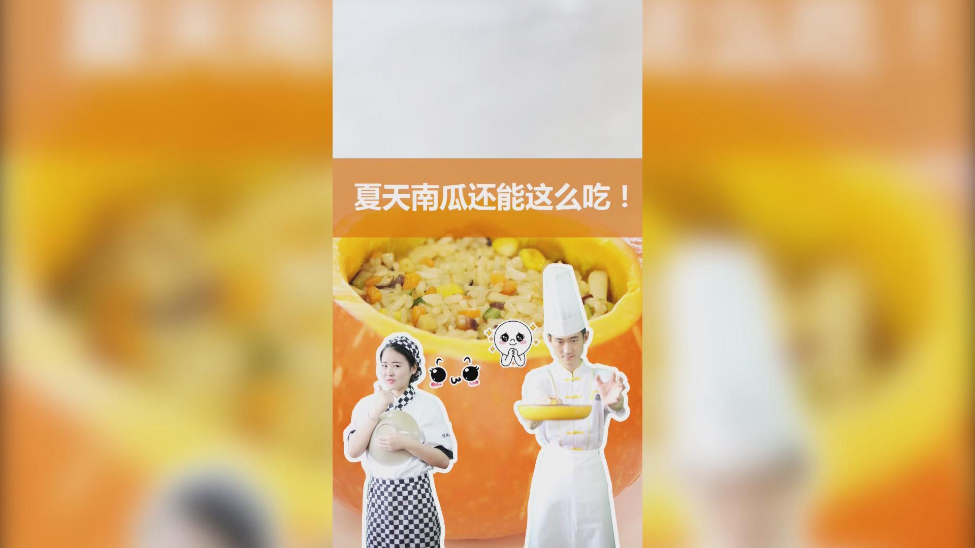 安徽新东方之南瓜饭
