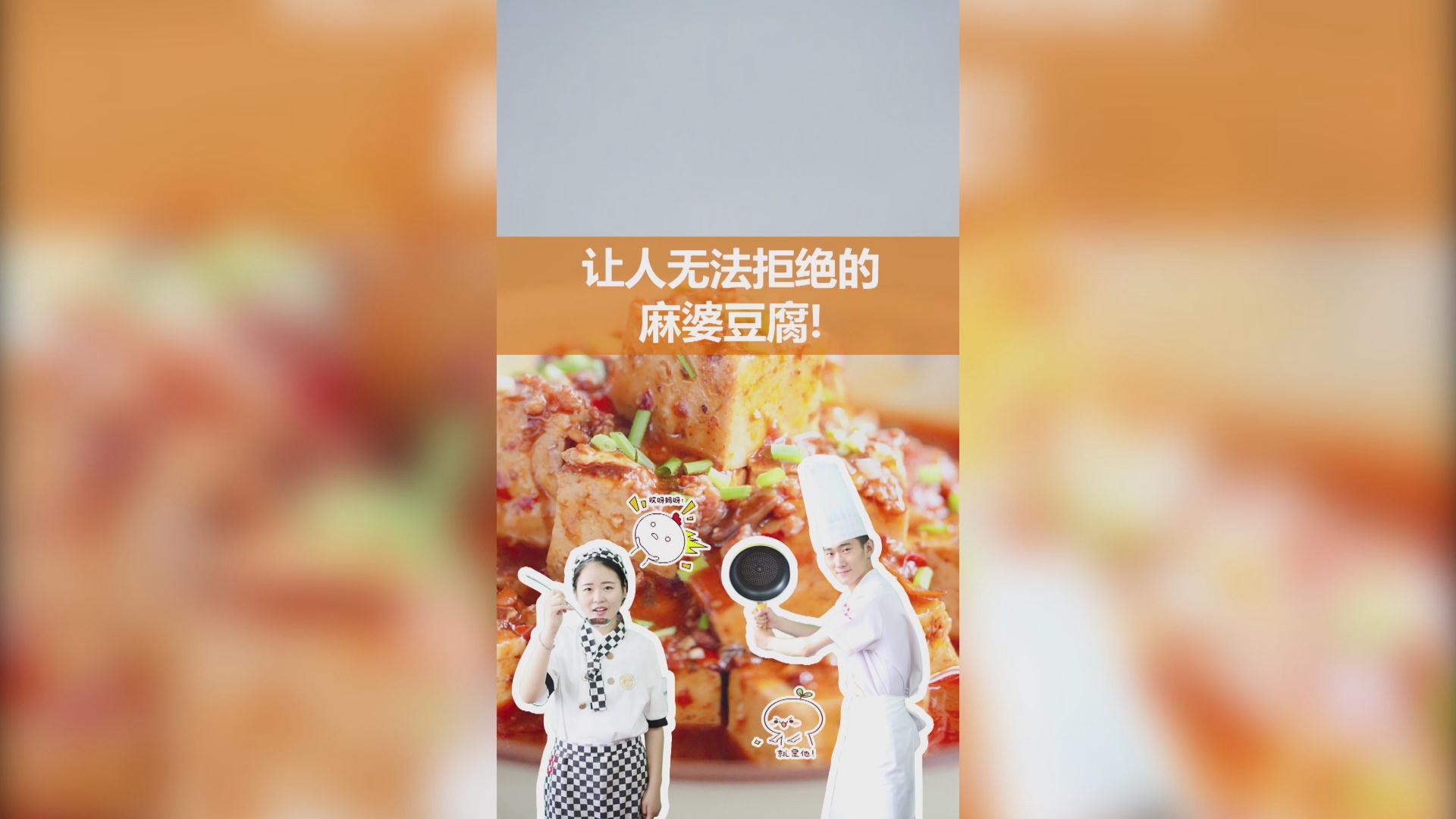 安徽新东方之麻婆豆腐