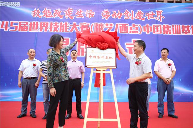 第45届世界技能大赛(糖艺/西点)项目中国集训基地揭牌仪式隆重举行