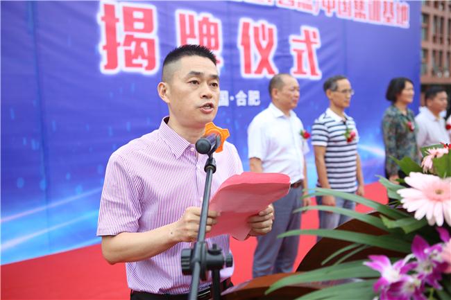 安徽新东方烹饪技工学校校长朱道付致辞