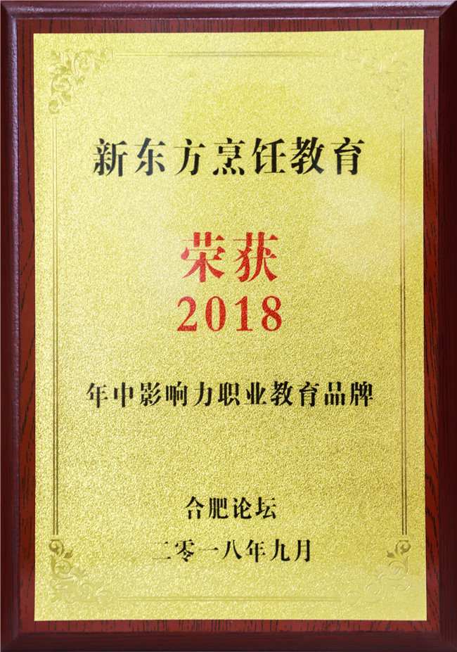 """安徽新东方烹饪荣获""""2018年中影响力职业教育品牌"""""""