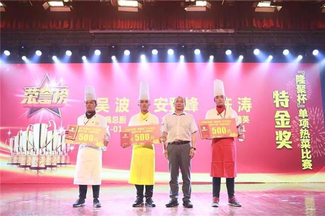 在晚会间隙还颁发了隆聚杯烹饪大赛、校园歌手大赛、篮球赛等相关奖项