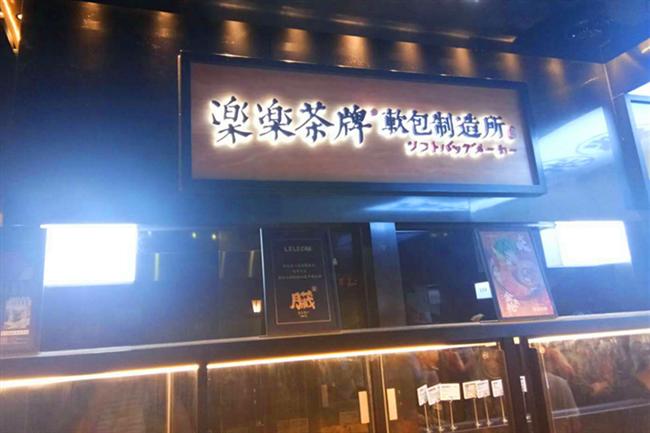上海吉茶餐饮管理有限公司(乐乐茶)招聘信息