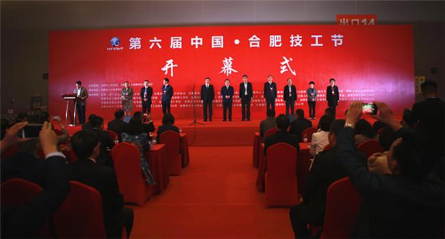 第六届中国·合肥技工节开幕式现场
