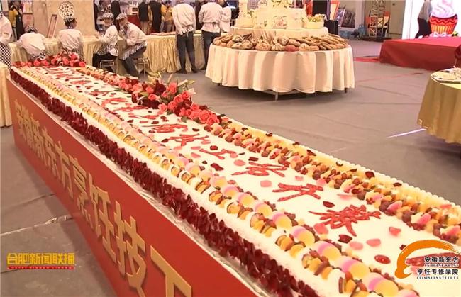 图为安徽新东方制作的5.7米长大蛋糕