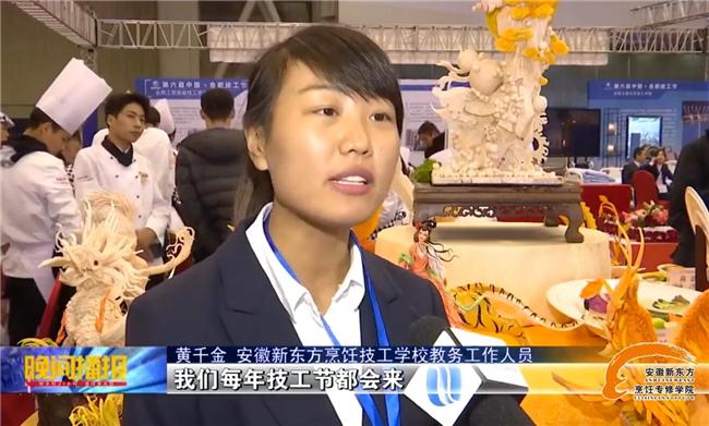 安徽新东方烹饪技工学校教务工作人员接受采访