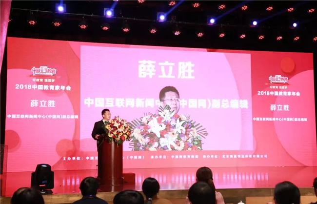 中国互联网新闻中心(中国网)副总编辑薛立胜致辞