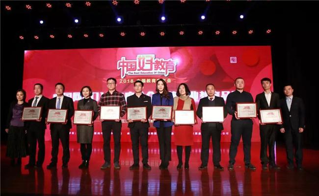 新华教育集团收获众多荣誉