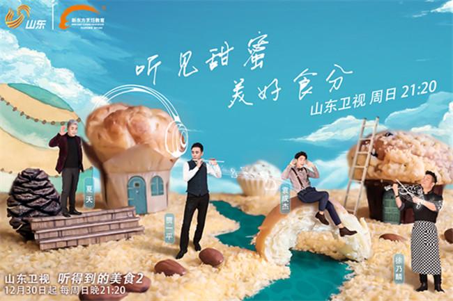 官宣:新东方烹饪教育携手山东卫视打造《听得到的美食2》