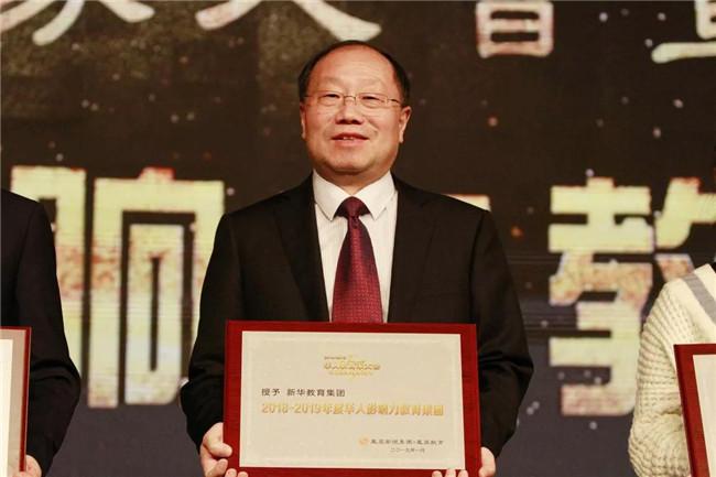 新华教育集团副总裁汪俊代表集团领取荣誉