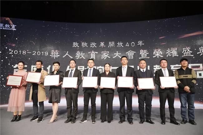 """领导上台领取""""2018-2019年度华人影响力职业教育品牌""""奖项"""