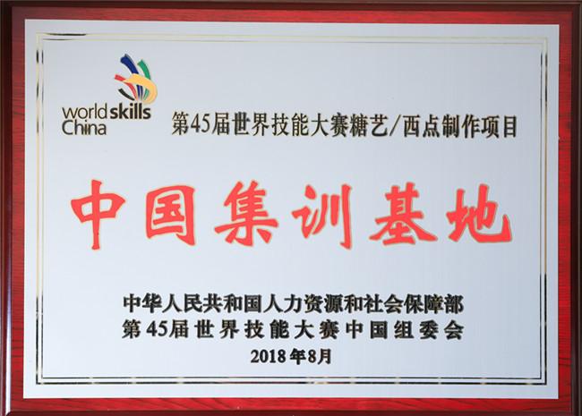 第45届世界技能大赛糖艺/西点制作项目中国集训基地