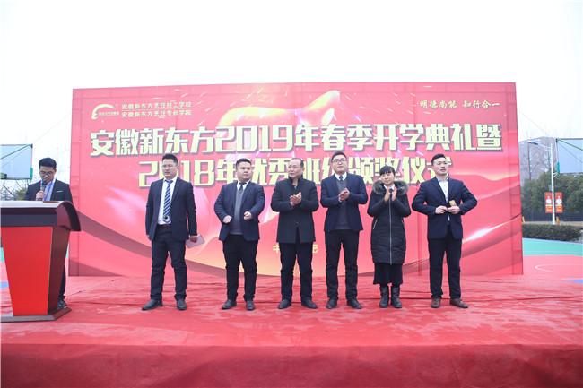 安徽新东方烹饪技工学校2019年春季开学典礼隆重举行