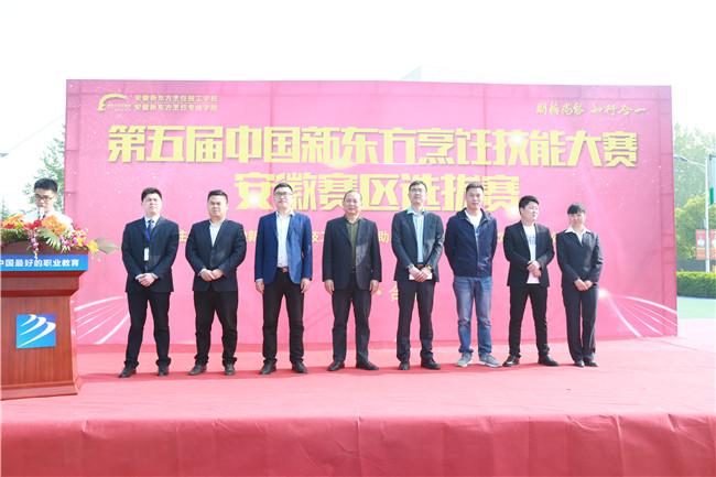 第五届中国新东方烹饪技能大赛安徽赛区选拔启动仪式在我校隆重举行