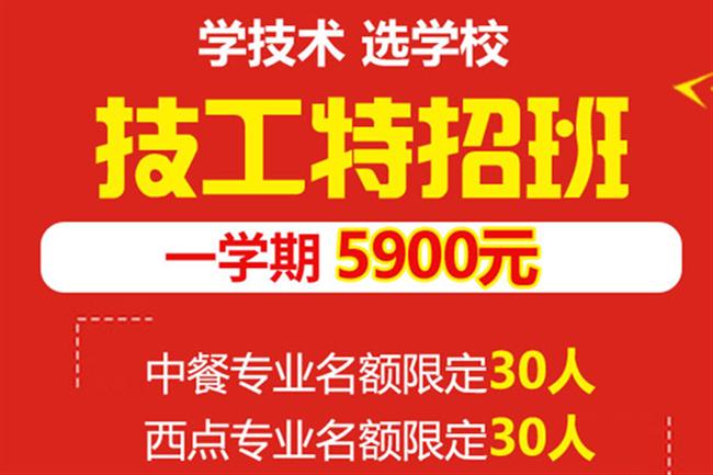 安徽新东方烹饪特招班开班了!名额有限,报名即就业!