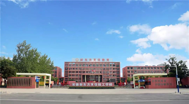 安徽新东方烹饪学校