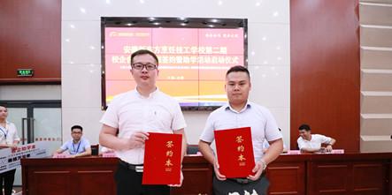 安徽新东方2020年第二期校企合作定向班签约暨助学启动仪式隆重举行