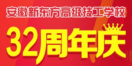 预热!安徽新东方32年周年庆典,多种活动等你参与