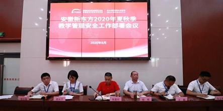 安徽新东方召开2020年夏秋季教学管理安全工作部署会议