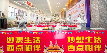 """安徽新东方""""南京探鱼杯""""西点西餐创新大赛火热开赛"""