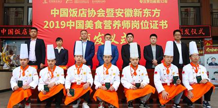 安徽新东方中国美食营养师岗位技能证书颁发仪式顺利举行!