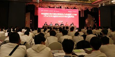 中国饭店协会暨安徽新东方2020年美食营养师培训班正式开班