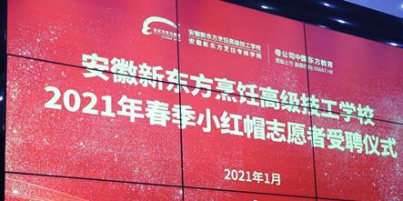 安徽新东方爱心小红帽志愿者已经准备好迎接新生啦!就等你来了!